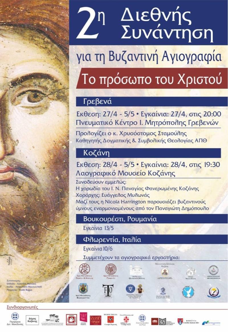 Poster Grecia